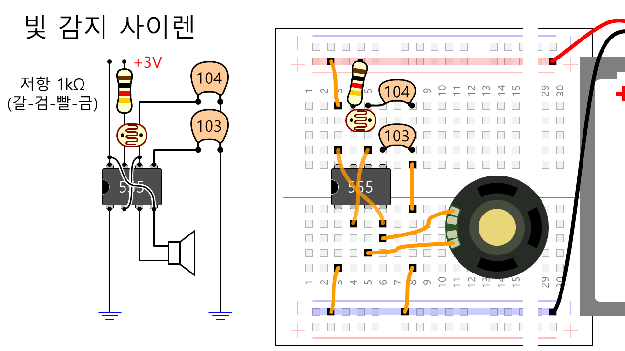 17. 빛 감지 사이렌 (555 IC)