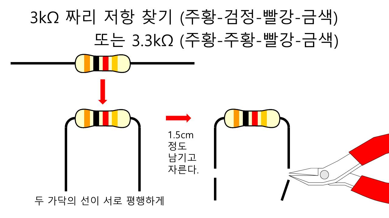 6. 해지면 빛나리 (야간 자동 조명)