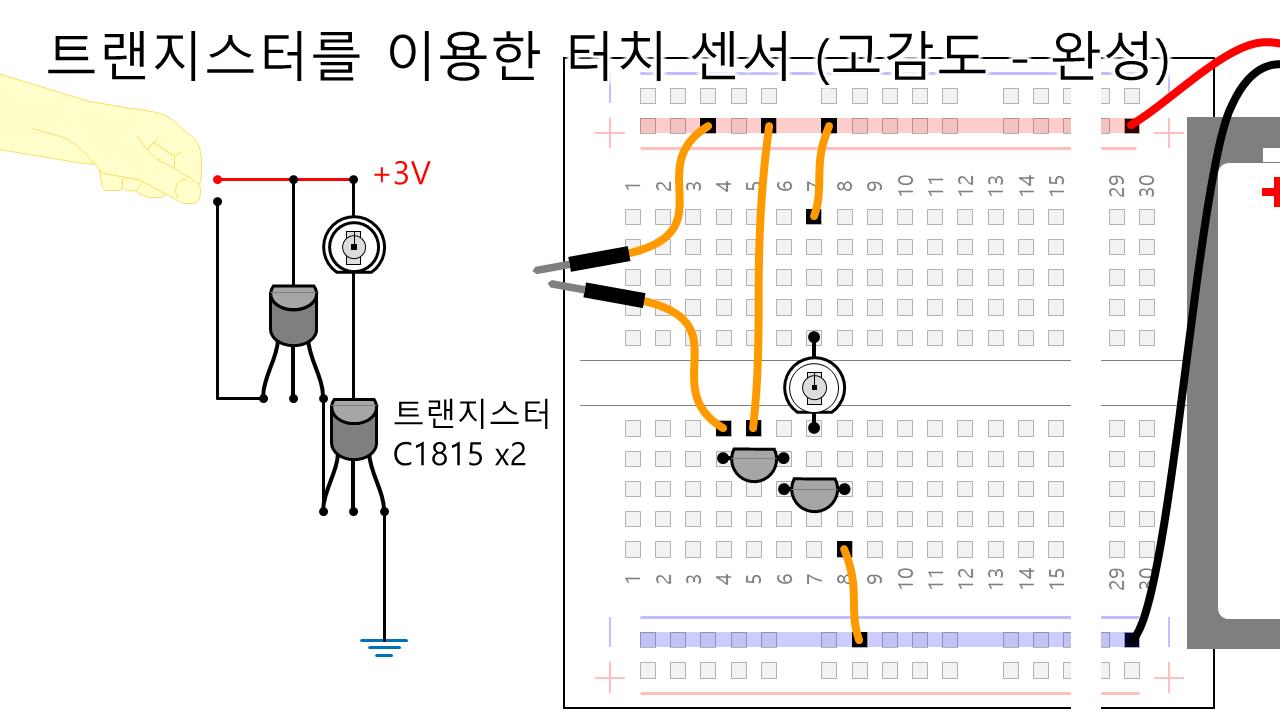 10. 트랜지스터를 이용한 터치 센서