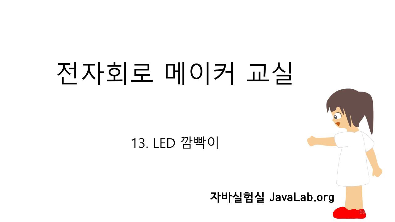 13. LED 깜빡이