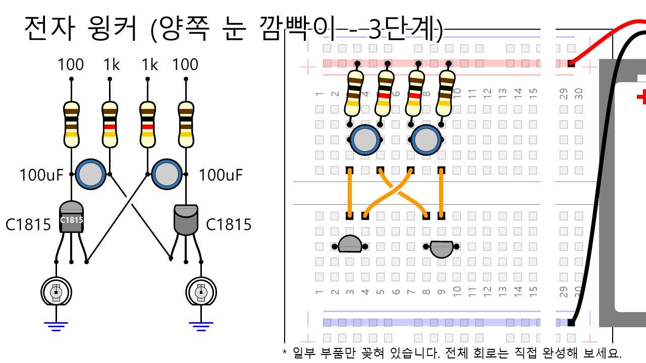 14. 전자 윙커