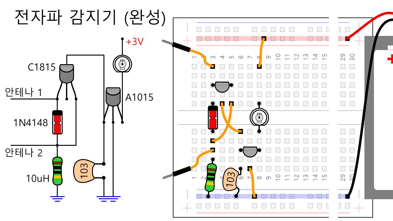 16. 전자파 감지기 #2 (LC 회로)