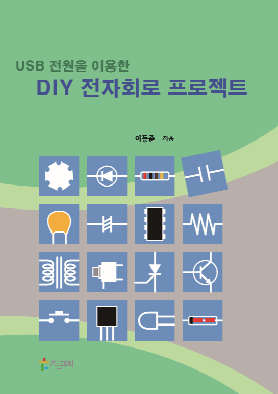 DIY 전자회로 프로젝트