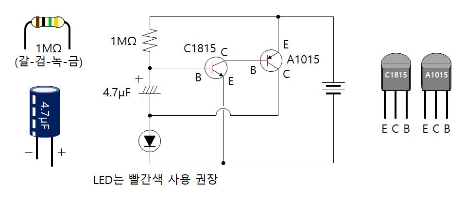 깜빡이 회로 (1 LED)