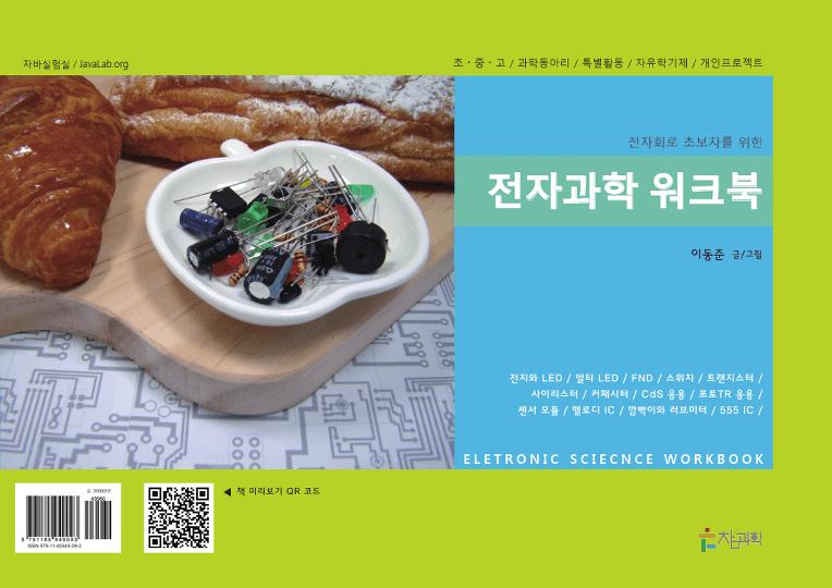 전자과학 워크북 (전자회로 초보자를 위한)